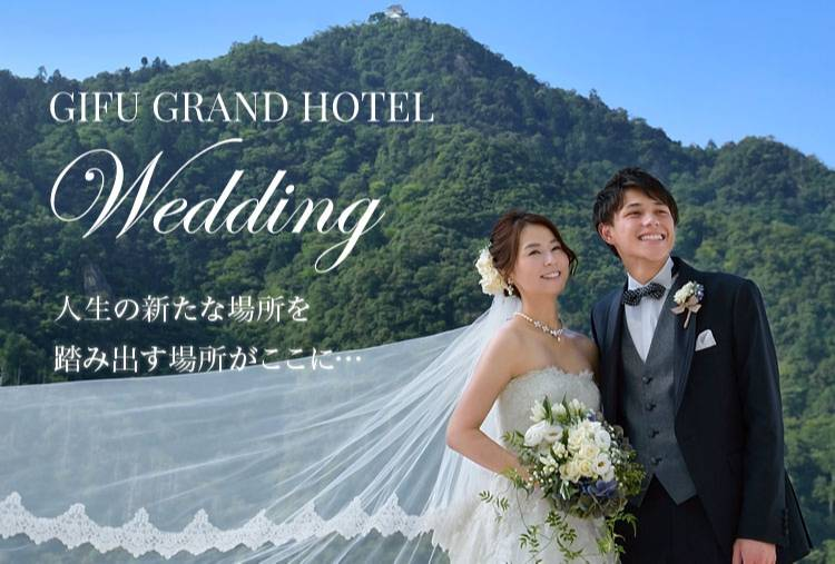 Gifu Grand Hotel Wedding